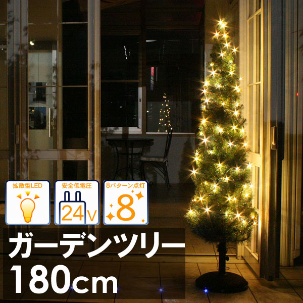 [ledイルミネーション]イルミネーション/ガーデンツリー シャンパンゴールド 180cm/イルミネーション 送料無料/タカショー/2in1イルミネーションライト