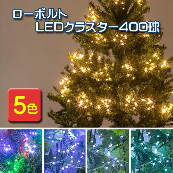 イルミネーション/ledイルミネーション/ローボルト LEDクラスター400球/タカショー