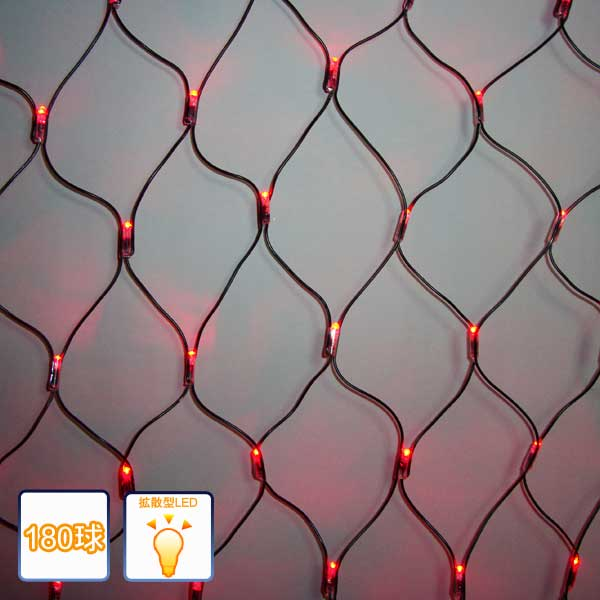 LEDイルミネーションライト/ネットライト レッド180球/コントローラー付き/イルミネーション/LED レッド/ネット/コロナ産業/RCP