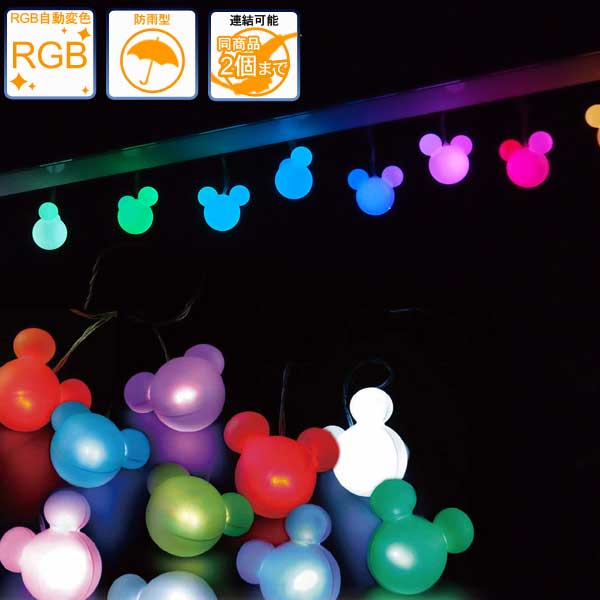 LEDイルミネーションライト/ローボルトファンタジックイルミネーション ミッキー/ディズニー/Disney/ローボルトイルミネーション/クリスマス/イルミネーション/LEDイルミネーション/タカショー