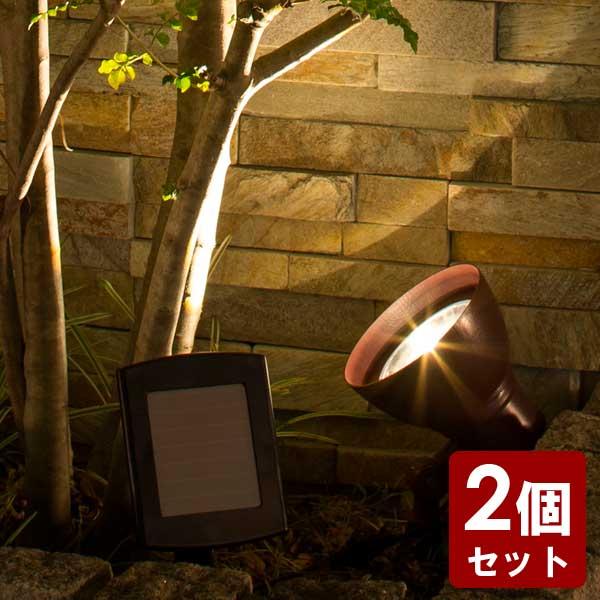 ソーラーハイパワーアップライト 2型 2個セット/ソーラーライト/ガーデンライト/ガーデンソーラーライト/スポットライト/照明/送料無料