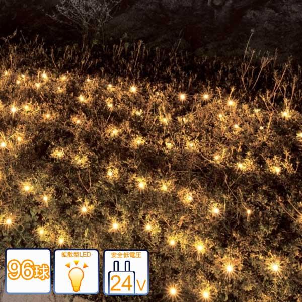 イルミネーション/ledイルミネーション「ローボルトLEDイルミネーションライト ネットライト シャンパンゴールド96球 コントローラー付き」2in1イルミネーション/LED/タカショー/日亜化学工業製LED