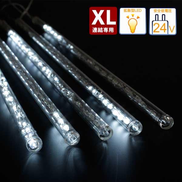 ローボルトガーデンライト/LEDスノードロップ(追加型) XL 5本セット/クリスマスイルミネーション/ledイルミネーション/イルミネーション/LEDイルミネーション/日亜化学工業製LED/LED ホワイト/タカショー