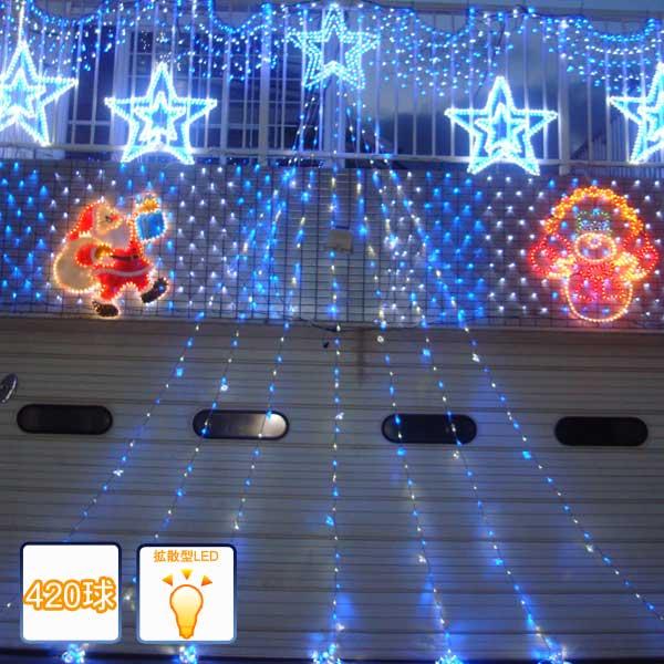 LEDイルミネーション/ドレープライトトップスター420球 ホワイトブルー/コントローラー付/イルミネーション/クリスマス/ロングカーテンライト/送料無料/コロナ産業/RCP