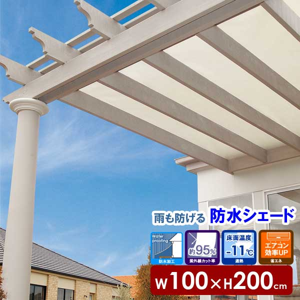防水コマーシャルシェード 95 W100×H200cm サンドストーン/ 日よけ シェード 雨よけ 防水 防雨 サンシェード 日除け よしず すだれ オーニング