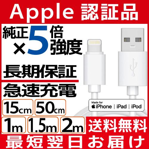 【iPhone充電ケーブル】高品質で安い!おすすめはどれ?