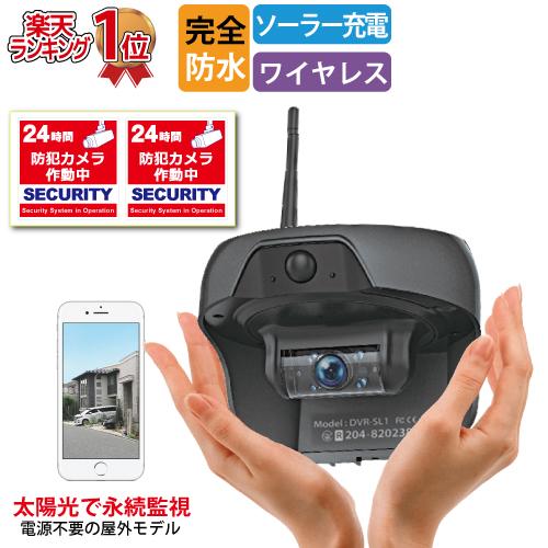 監視 カメラ 屋外