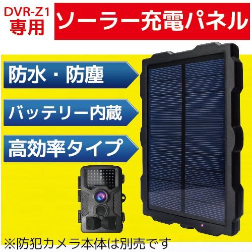 再入荷しました 今だけスーパーセール限定 太陽光だけで充電できる ソーラー充電パネル ソーラー電源 DVR-Z1専用オプション セール品 DVR-Z1-SP