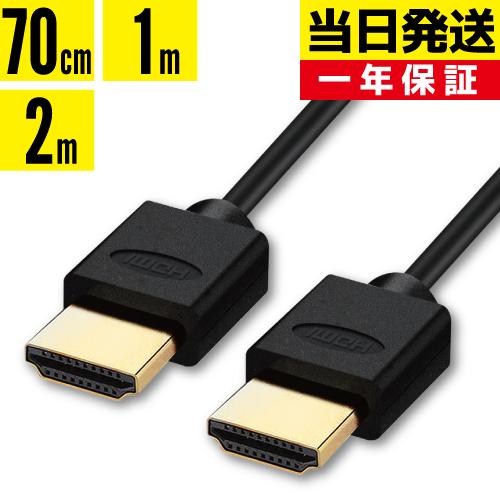 送料無料 Ver.2.0b規格 1.4規格はもう古い プレミアムHDMIケーブル ブルーレイレコーダー DVDプレーヤー HDDレコーダー 等との接続に イーサネット Ethernet AVケーブル HDMIケーブル 1m 2m 1.7m 当日発送 2.0m 1.0m 70cm 期間限定で特別価格 ビエラリンク PS4 Switch レグザリンク HIGH-Speed ハイスピード PS5 端子 4K PS3 1メートル 細線 3D スリム 2メートル 受賞店 8K 100cm 200cm テレビ対応