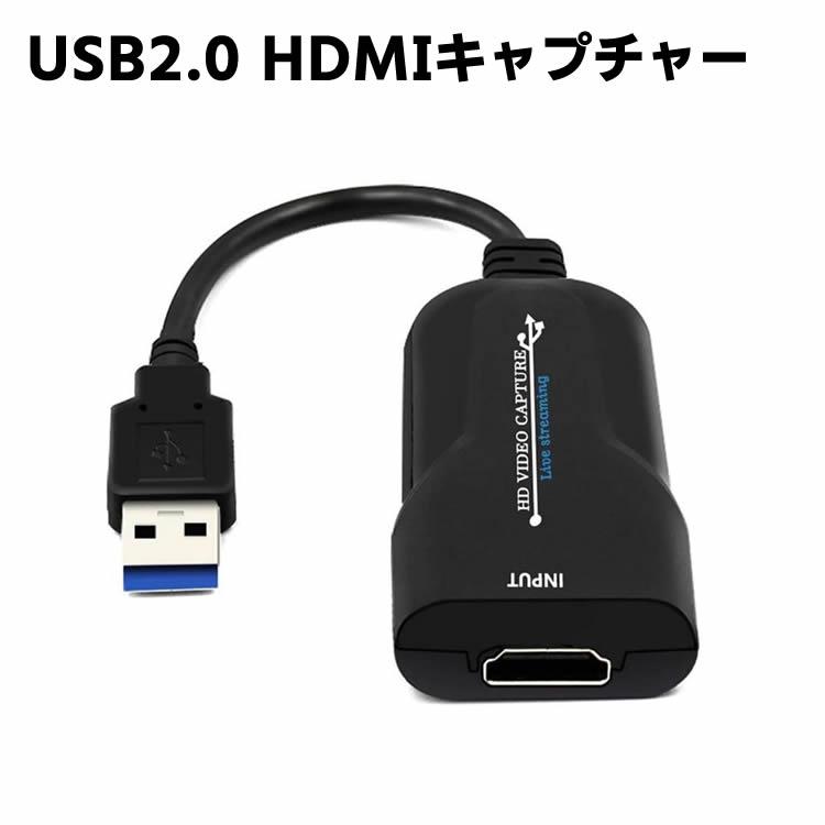 遊び 仕事両用可 超小型タイプでどこでもスマートフォン タブレットのオンライン映像 音楽などを大画面テレビで簡単に楽しめる 舗 USB2.0 無料サンプルOK AVキャプチャー 1080p 60fps HDMIキャプチャーカード ビデオキャプチャーボード ゲーム実況生配信 規格準拠 USB Class ライブ会議用 UVC 720 電源不要 持ち運びに便利 画面共有 Video 録画 1080P対応