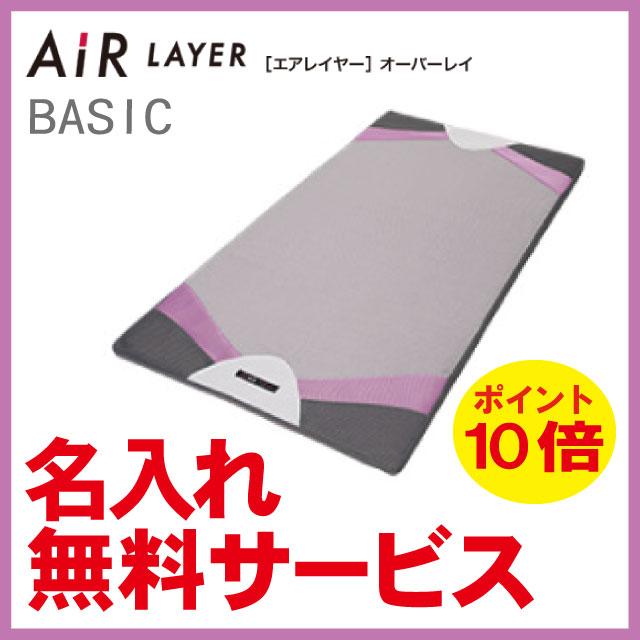 [ポイント10倍] 健康敷き布団AIR LAYER[エアレイヤーマットレス]オーバーレイ BASIC(ベーシック)セミダブルサイズ マットレス 東京西川