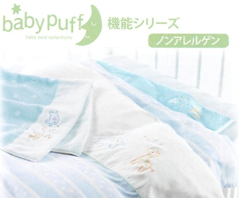 baby puff (ベビーパフ) 機能シリーズ ラ・モルフェ ノンアレルゲン 日本製 羽毛カバーリング組ふとん(布団) LL2500 ロシアホワイトグースダウン使用ベビー・赤ちゃん用 東京西川