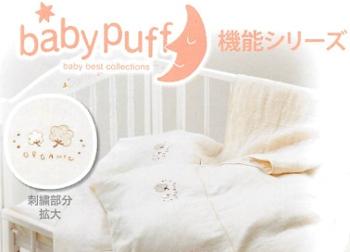 baby puff(ベビーパフ) ベビー・赤ちゃん用  日本製機能シリーズ ピュアオーガニックコットンカバーリング組ふとん(布団) LO3020 東京西川