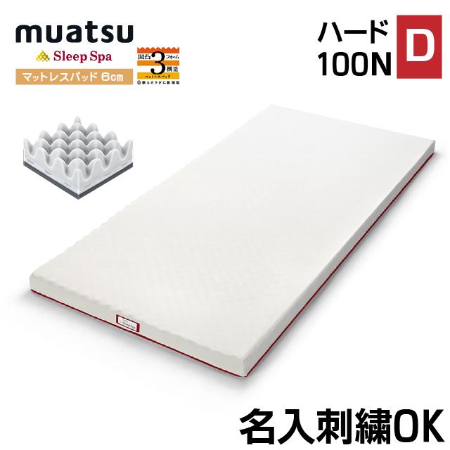 【送料無料】【昭和西川】ムアツスリープスパ muatu Sleep Spa マットレスパッド オーバーレイ お持ちのベッドに乗せるだけ 6cmタイプ ハード100ニュートン