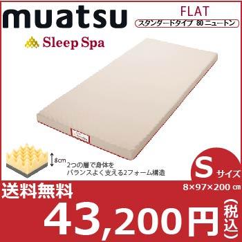 送料無料 昭和西川 ムアツスリープスパ muatu Sleep Spa basic ベーシック 8cmタイプ スタンダード80ニュートン シングルサイズ