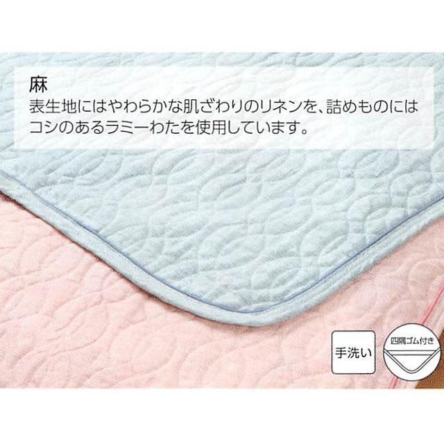 ロマンス小杉 麻(麻わた使用) 麻敷きパッド ダブルサイズ 140×205cm