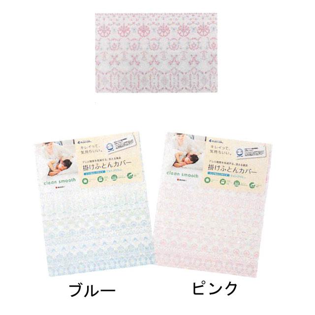 CLEAN SMOOTH(クリーンスムーズ 掛けふとんカバー ダブルロング(DL:190×210cm)CS6010 東京西川