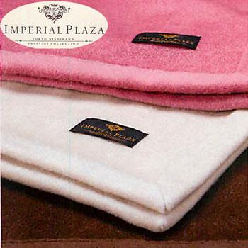IMPERIAL PLAZA(インペリアルプラザ)カシミヤ毛布(毛羽部分A) シングルロングサイズ(140×210cm) IP5510 東京西川