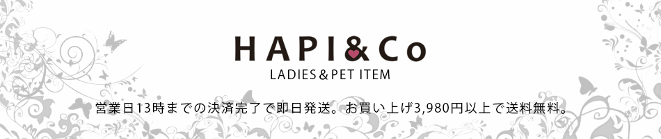 HAPI&Co:大人気の流行オシャレかわいいアイテムから定番アイテムまで勢ぞろい!