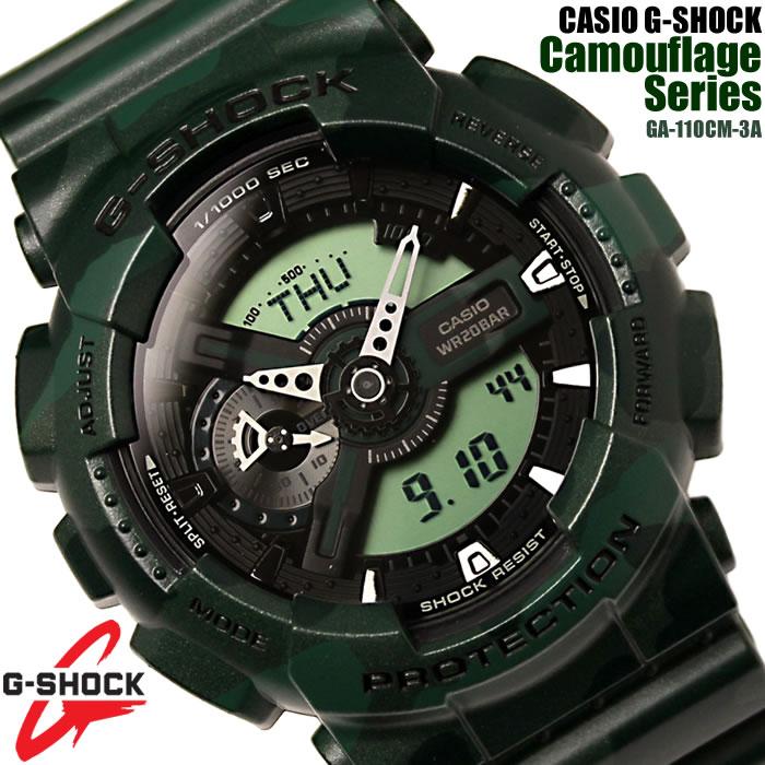 【送料無料】CASIO G-SHOCK 腕時計 Gショック アナデジ カモフラージュ・シリーズ GA-110CM-3A カシオ 迷彩 Camouflage Series グリーン アーミー ブランド 人気 プレゼント ギフト 激安 特価 WATCH うでどけい【腕時計】【CASIO/G-SHOCK】