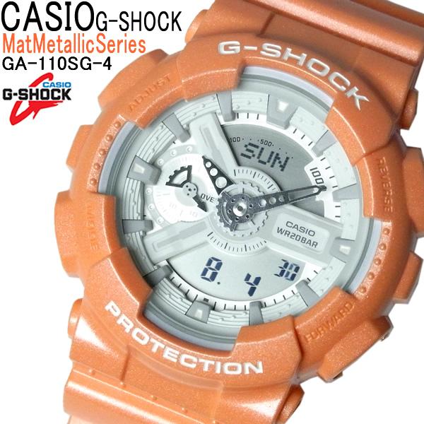 カシオ G-SHOCK GSHOCK Gショック メンズ 腕時計 GA-110SG-4A オレンジ Mat Metalic Series マットメタリック デジタル アナログ MENS' うでどけい とけい 時計 WATCH ウォッチ 人気 大人気 【CASIO】【G-SHOCK】【メンズ】【腕時計】
