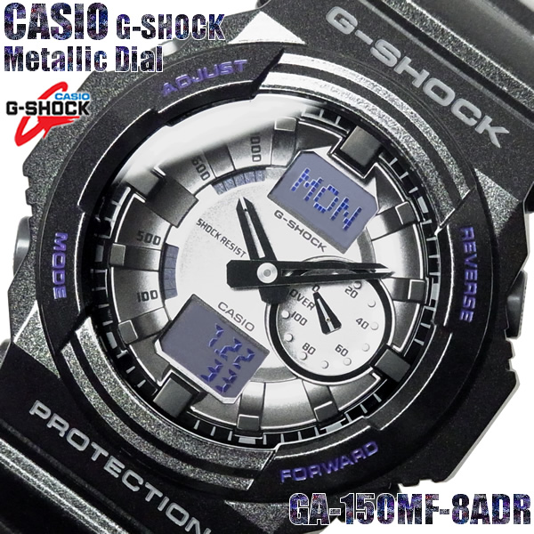 G-SHOCK カシオ 腕時計 CASIO Gショック Metalic Dial メタリックダイアル GA-150MF-8 アナデジ デジアナ ブラック 黒 人気 メンズ 腕時計 時計 ウォッチ WATCH うでどけい 時計【CASIO カシオ】【腕時計 時計】【メンズ】【G-SHOCK】