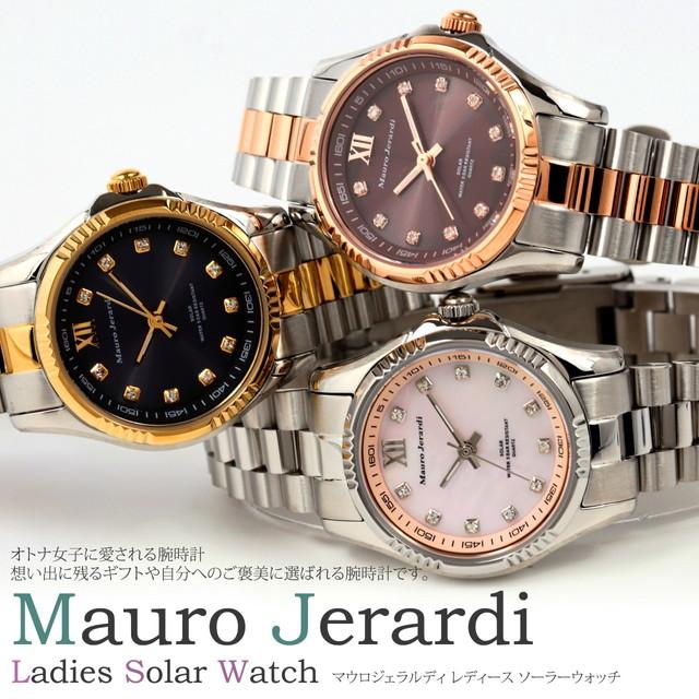 Mauro Jerardi マウロジェラルディ 電池交換不要 ソーラー 女性用 レディース MJ038-1 MJ038-2 MJ038-3 腕時計 大人 高級 エレガント かわいい きれい オフィス 女子 フェミニン ラッピング無料可能 プレゼント ギフト 誕生日