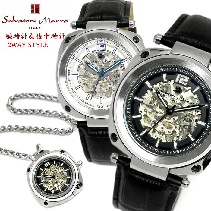 サルバトーレマーラ SALVATORE MARRA メンズ 腕時計 クオーツ 自動巻き 2WAYウォッチ 懐中時計 SM18114 ラッピング無料可能 SNS インスタ おすすめ おしゃれ 2way