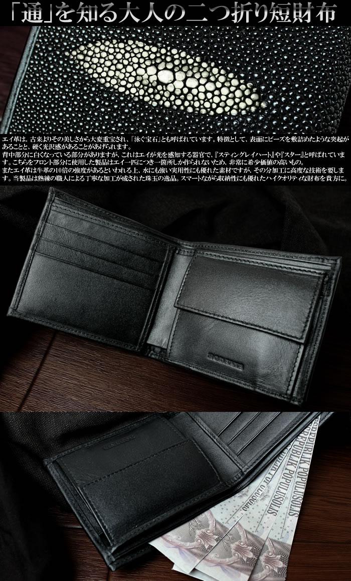 1ab6ded4c768 財布メンズ折財布エイ革本革スティングレイ二つ折りSH0214BKブランド短財布