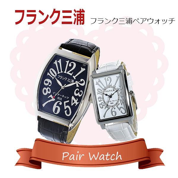 【ペアウォッチ】 ペア フランク三浦 腕時計 インターネッツ別注 FM06IT-BK FM01IT-SVWH ペアウォッチ ペア