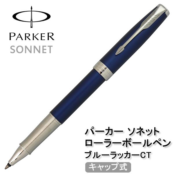パーカー PARKER ソネット SONNET ローラーボールペン ブルーラッカーCT 1950902 ブランド 筆記具 プレゼント お祝い ギフト おすすめ