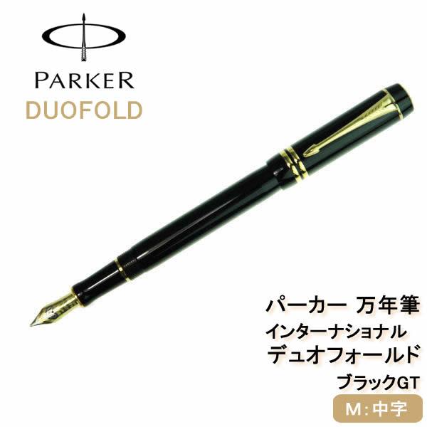 【送料無料】 パーカー PARKER デュオフォールド DUOFOLD インターナショナル万年筆 M 中字 ブラックGT S1110143 ブランド 筆記具 ペン お祝い プレゼント ギフト 人気