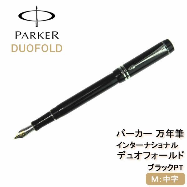 【送料無料】 パーカー PARKER デュオフォールド DUOFOLD インターナショナル万年筆 M 中字 ブラックPT S1110153 ブランド 筆記具 ペン お祝い プレゼント ギフト 人気