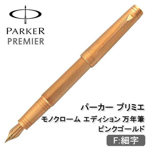 【送料無料】パーカー PARKER プリミエ PREMIER モノクローム エディション 万年筆 S1112192 ピンクゴールド ペン先 F 細字 プレゼント ギフト お祝い
