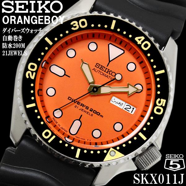 【送料無料】セイコー メンズ 腕時計 SEIKO セイコー ダイバーズ SKX011J 自動巻き セイコー5 SEIKO5 ORANGE BOY オレンジボーイ レア ダイバーズウォッチ 防水 プレゼント ギフト うでどけい 時計 腕時計 WATCH【メンズ】【腕時計】【SEIKO】