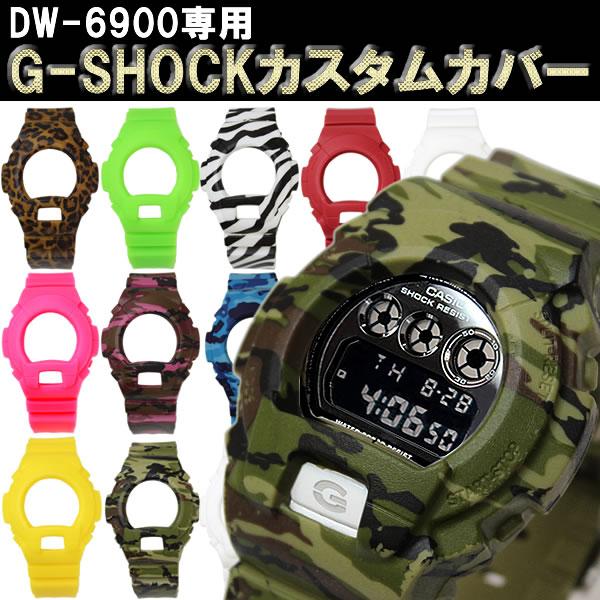 G-SHOCK DW-6900特别定做特别定做皮带替换皮带特别定做覆盖物特别定做零件GW-6900礼物礼物CASIO卡西欧G打击人气非常便宜的o价值促销
