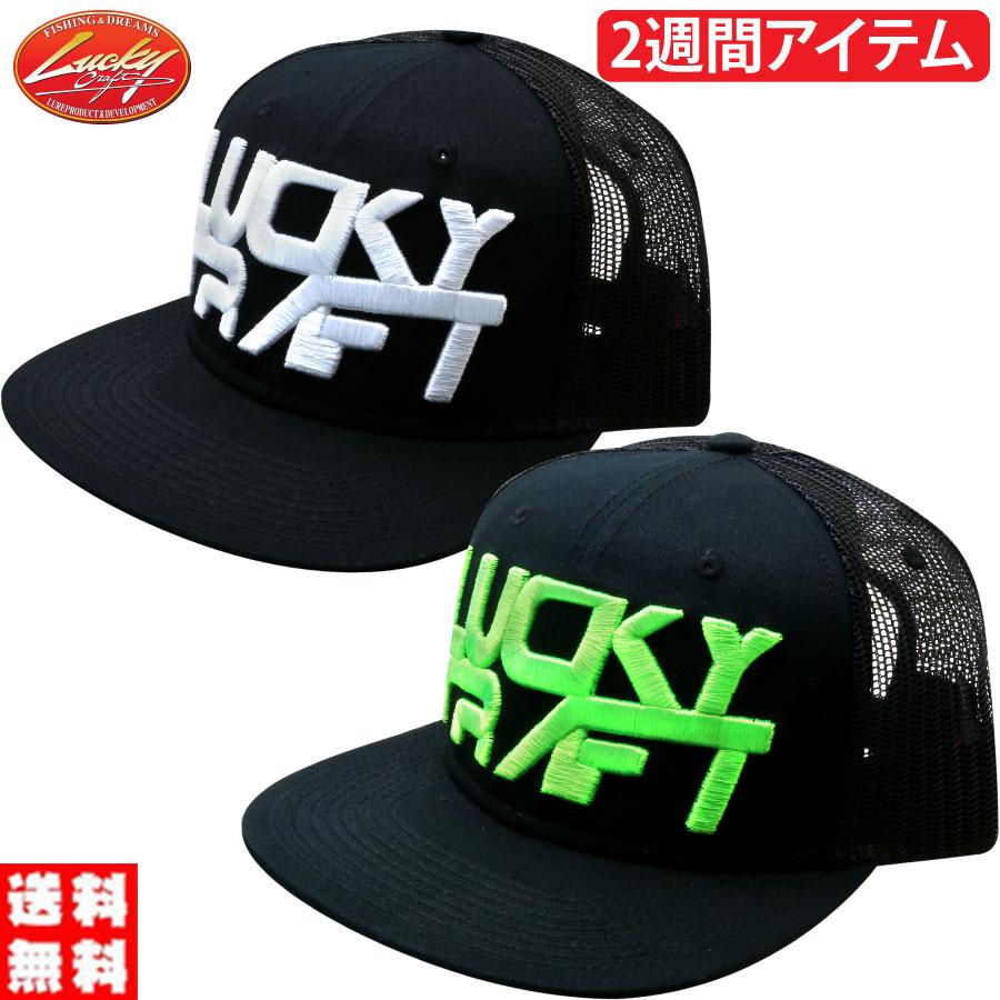 新発売キャップ 送料無料 LUCKY CRAFT USA ラッキークラフト アウトレット ギフト 2週間アイテム 帽子 LCフラットポップ