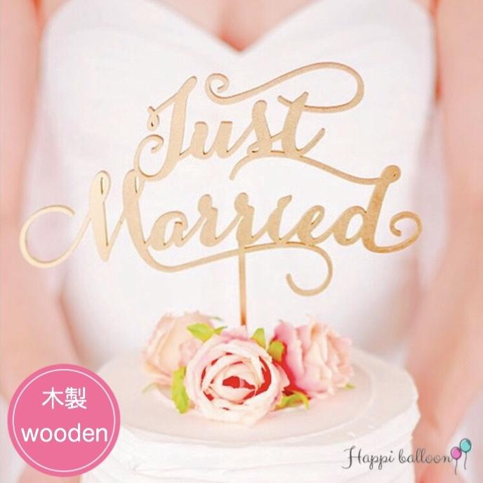 ケーキトッパー 木製 結婚式 ウェディング just married ウエディング ケーキ トッパー ブライダル 披露宴 二次会 前撮り パーティー