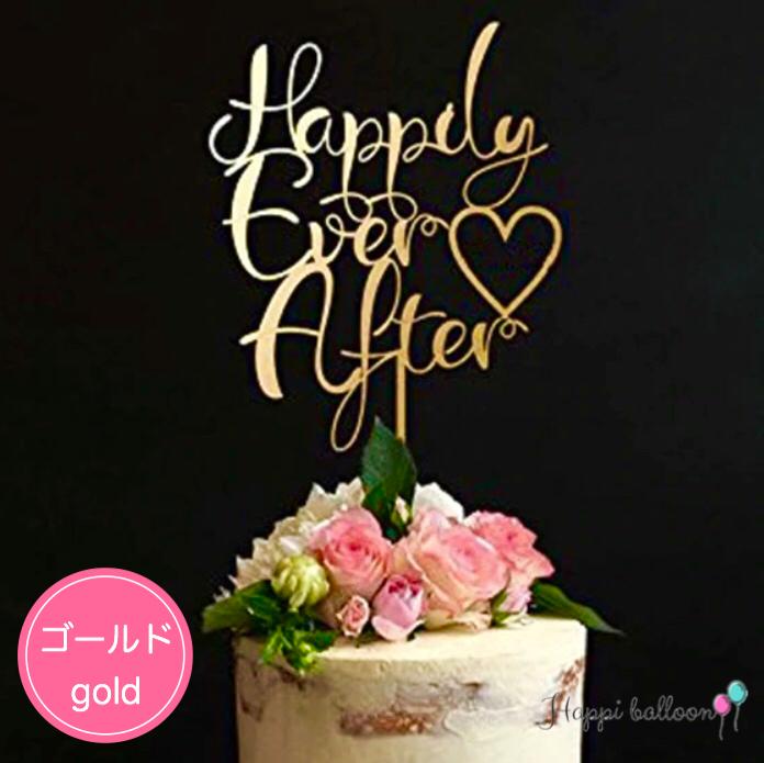 ケーキトッパー ウェディング 結婚式 Happily Ever After ウエディング ゴールド 送料無料 ブライダル  ケーキ トッパー ブライダル 披露宴 二次会 前撮り パーティー