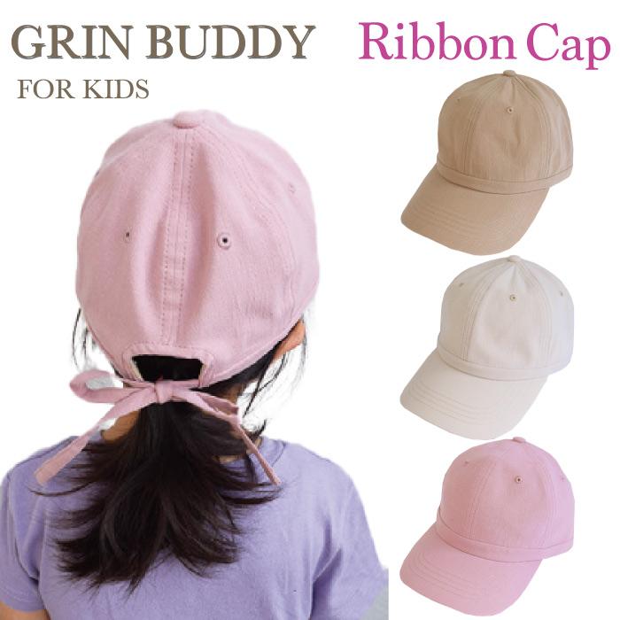 バックがほどいたり結んだりして調節ができるリボンの仕様消臭効果のあるデオドラントタグ GRIN 至上 BUDDY 日本正規代理店品 グリンバディ シバックのサイズ調節がリボンの仕様になっているキャップシンプルなデザインで 通年でお使いいただけます 夏の日除けや熱中症対策 男の子 キッズ帽子 キッズキャップ 女の子 子供帽子 子供