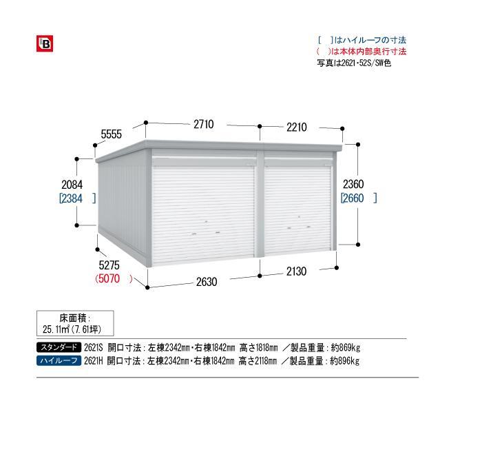 愛用  【イナバガレージ】ガレーディアGRN-2621・52S?一般型:ハピネスガーデン-エクステリア・ガーデンファニチャー