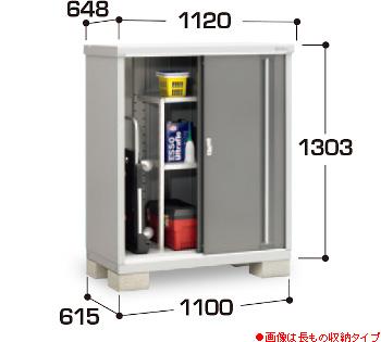 【イナバ物置】シンプリーMJX-116C