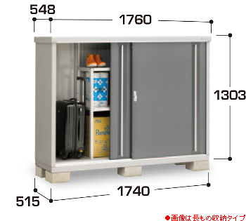 【イナバ物置】シンプリーMJX-175C