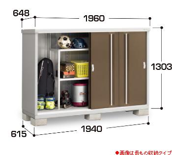 【イナバ物置】シンプリーMJX-196C