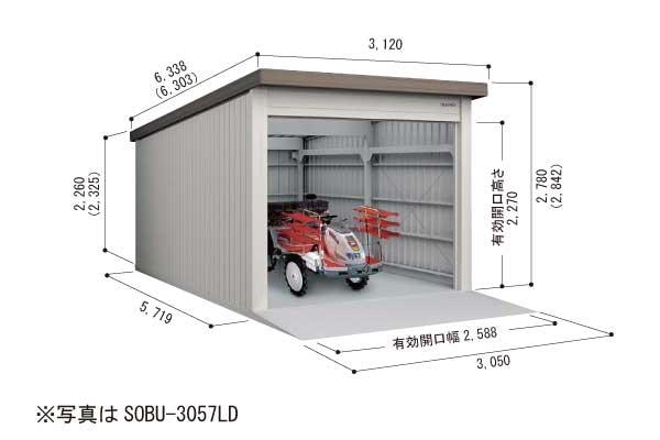 【ヨド物置】 ヨド倉庫 一般B SOB-3057LD 基本棟【倉庫】【屋外】【物置き 】