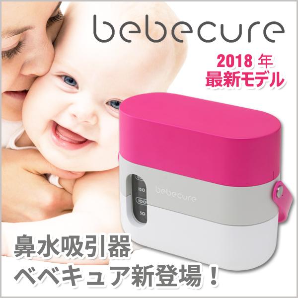 【公式】電動鼻水吸引器 bebecureベベキュア(ローズピンク) 3電源対応 2018年最新モデル 日本製