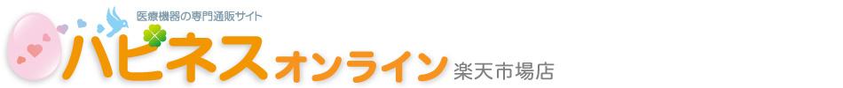 ハピネス・オンライン 楽天市場店:医療機器総合商社