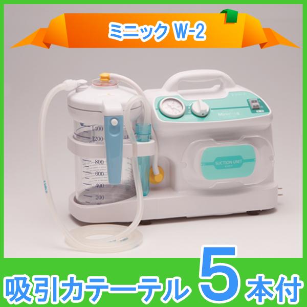 【今ならカテーテル7本付き!!サイズ選択可】吸引器 ミニックW-2 MW2-1400 在宅医療 鼻水吸引器としても人気