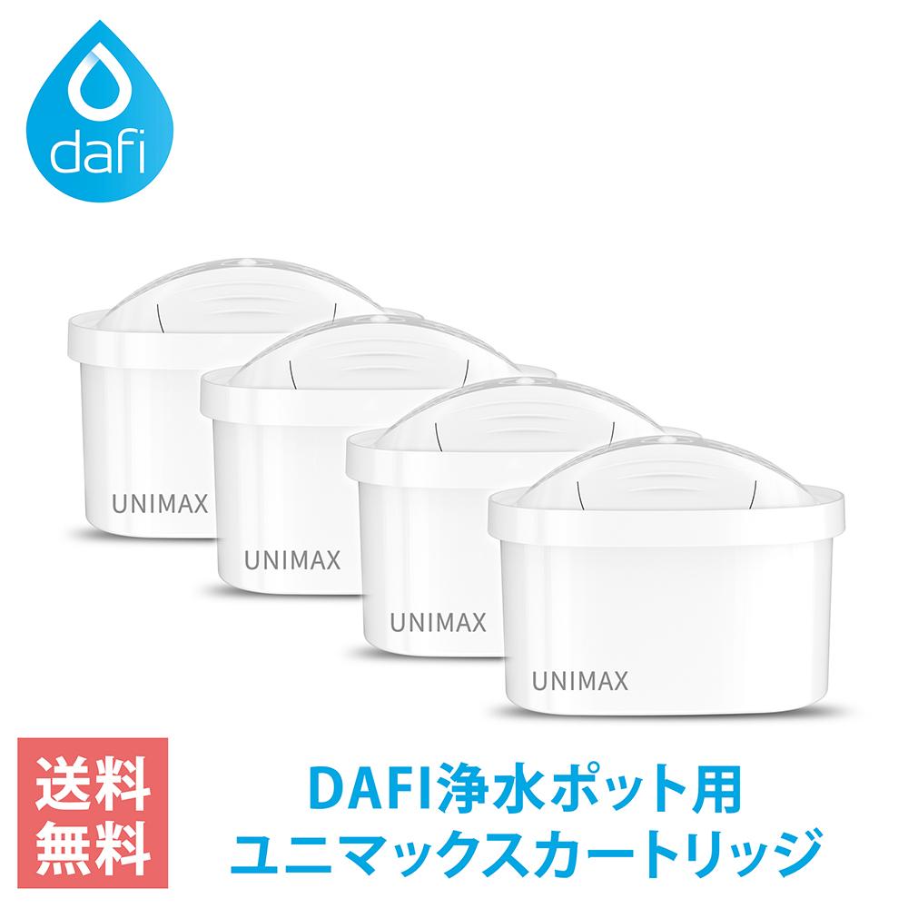 DAFI 在庫一掃売り切りセール ダフィ 浄水ポット用ユニマックスカートリッジです 浄水ポット ポット型 訳ありセール 格安 浄水器 ユニマックス ポーランド製 ブリタのマクストラカートリッジと互換性あり 4個入り カートリッジ 日本仕様 日本正規品
