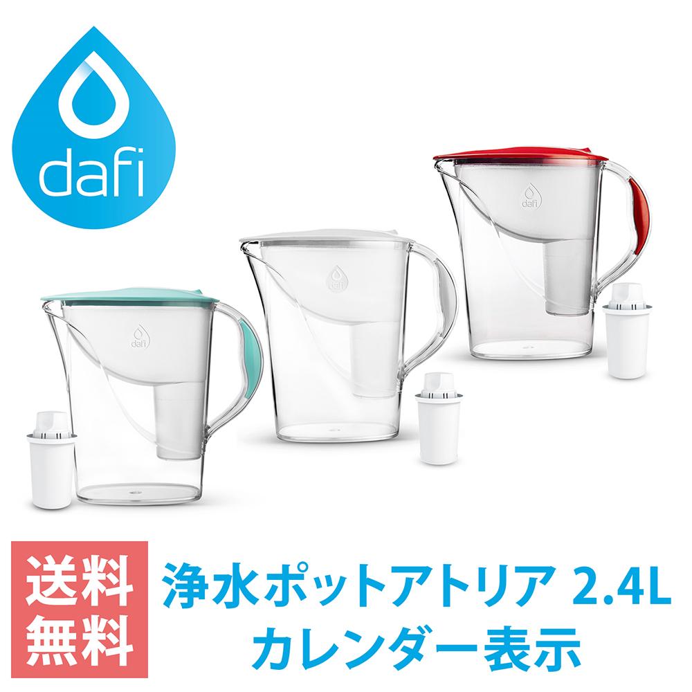 DAFI ダフィ 浄水ポットはヨーロッパ生まれのポット型浄水器です 浄水ポット ポット型 浄水器 浄水部容量:1.2L 全容量:2.4L アトリア 2.4L カレンダー表示 オリジナル 浄水 サスティナブル ポーランド製 1個付き サステナブル クラシック 訳ありセール 格安 カートリッジ 日本正規品 ろ過 日本仕様